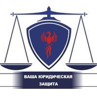 Центр юридической защиты от