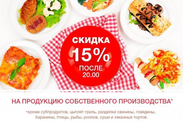 Вечерняя скидка 15%, Супермаркет «Корона» г. Гродно, пр-т Космонавтов, 81, Гродно