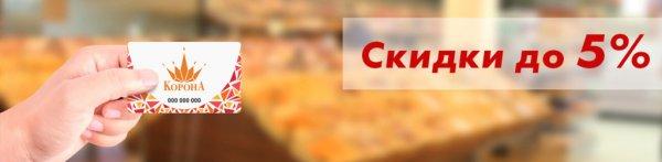 Дисконтная программа, Супермаркет «Корона» г. Гродно, пр-т Космонавтов, 81, Гродно