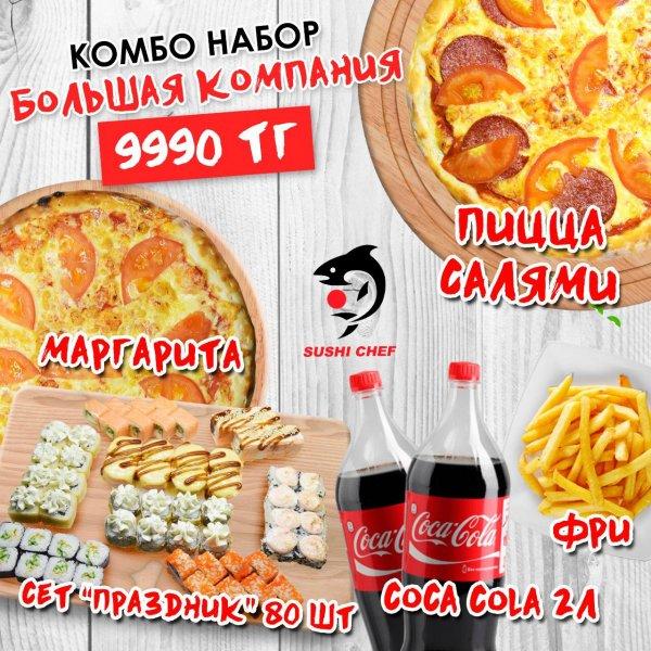 Акция от Sushi Chef, Sushi Chef Aktobe, Актобе
