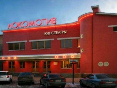Акция , Локомотив, кинотеатр, Актобе