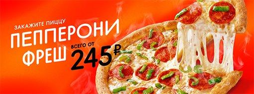 Пепперони Фреш от 245 ₽, Додо пицца , Красноярск