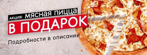 Мясная пицца в подарок при заказе от 1390/1690/1990 ₽!, Додо пицца , Красноярск