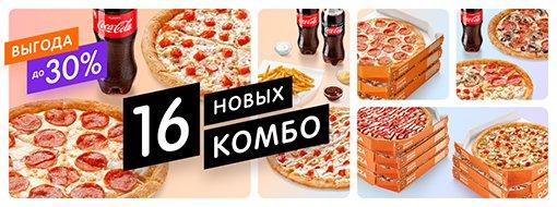 16 комбо, Додо пицца , Красноярск