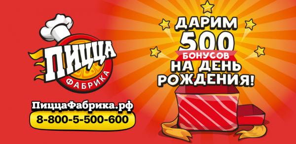 500 бонусов на День Рождения!, ПиццаФабрика, семейное кафе, Владимир
