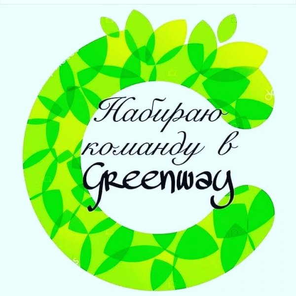 """Начать успешную карьеру в компании GREENWAY!, Greenway """"Живи без химии"""", Дюртюли"""