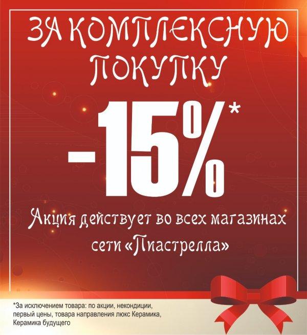 - 15% за комплексную покупку , Пиастрелла, Тобольск