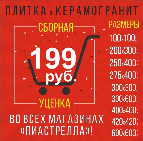 Уценка на плитку и керамогранит, Пиастрелла, Тобольск