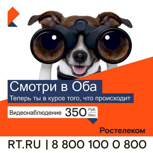 Ускорение для Видеонаблюдения, Ростелеком, Магадан