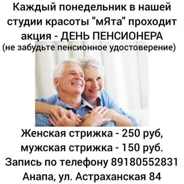 Promo - День пенсионера !!!