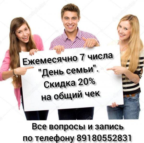 """Promo - """"День семьи"""""""