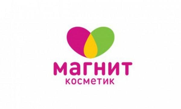 """АКЦИИ """" МАГНИТ КОСМЕТИК""""  в г.Юрга, Магнит Косметик, Юрга"""