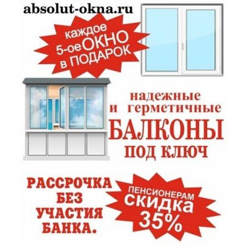 """Promo - Акция от """"Окна Абсолют""""!"""