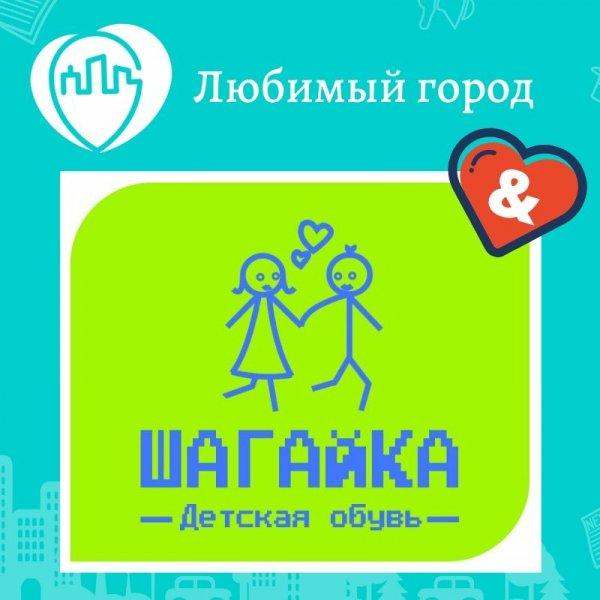 """Promo - Скидка пользователям приложения """"Любимый город""""!"""