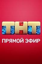 ТНТ ТЕСТ