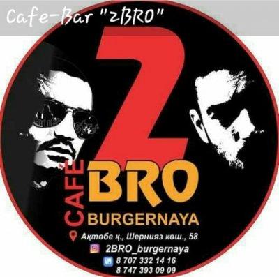 2BRO burgernaya, кафе быстрого питания, Кафе,,  Актобе