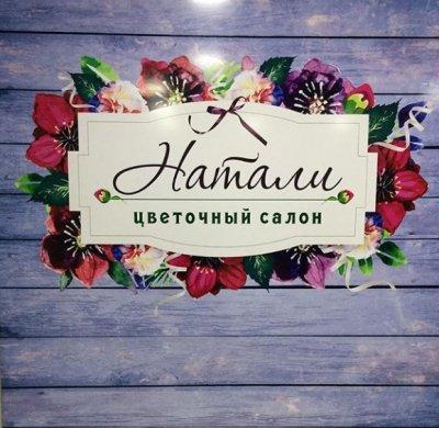 Цветочный салон ♡Актобе flowers_aktobe_natali_04, Цветочный Натали ,  Актобе