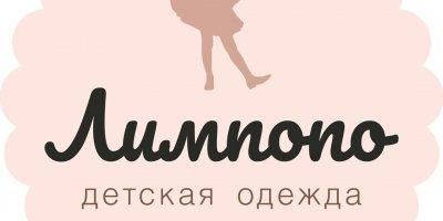 Лимпопо ,Магазин детской одежды ,Азов