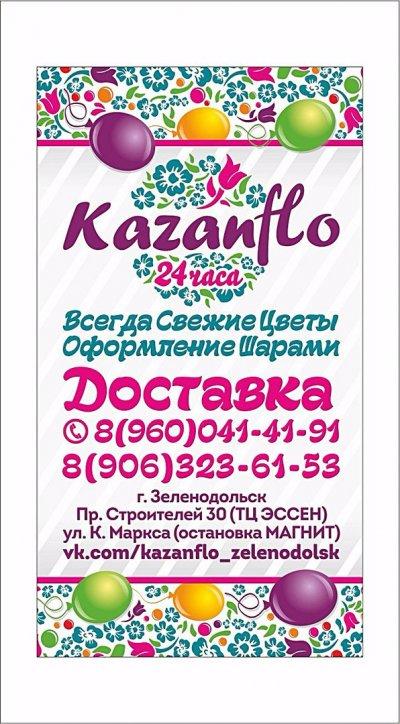 KazanFlo, цветочный магазин, Цветы, Услуги праздничного оформления, Сувениры, Доставка цветов,, Зеленодольск
