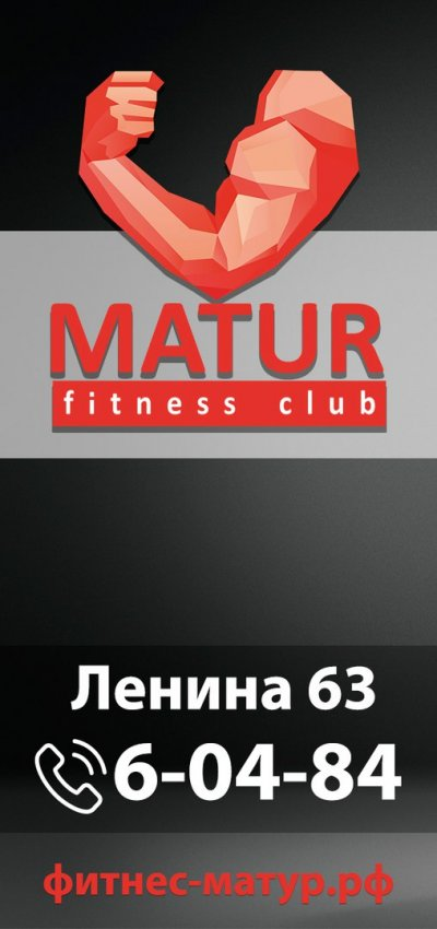 Матур, фитнес-центр, Фитнес-клубы, Тренажёрные залы,, Зеленодольск