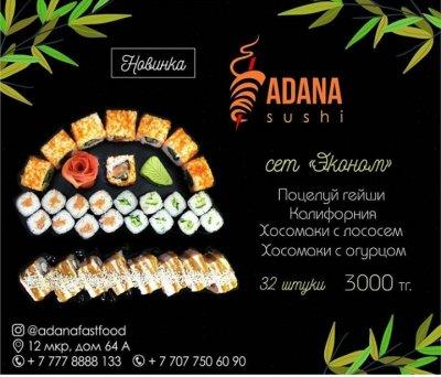 Adana, кафе быстрого питания, Кафе / рестораны быстрого питания,,  Актобе