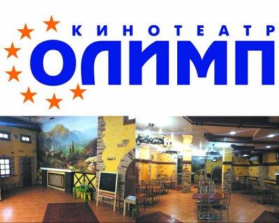 Кафе кинотеатра «Олимп», Кафе, Доставка еды, Дни рождения, Россошь