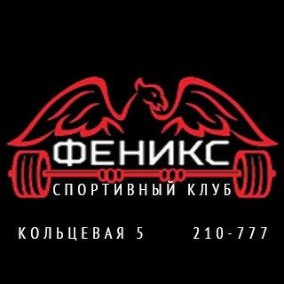 Феникс, Спортивный клуб. Фитнес., Магадан