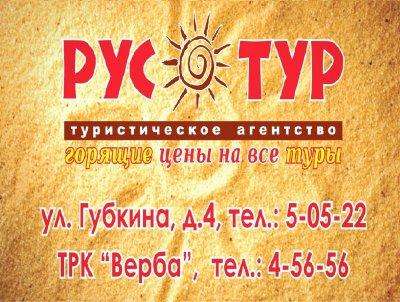 РусТур, Турагентство,  Октябрьский