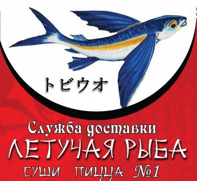 Летучая рыба 🛒, Пиццерия, Доставка еды и обедов, Суши-бар, Россошь