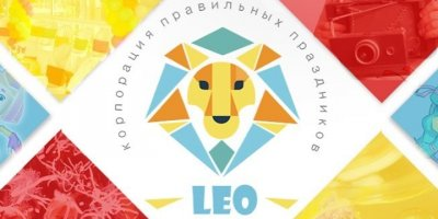 leo.aktobe, Организация праздников,  Актобе