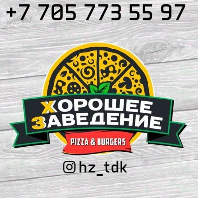 HZ Хорошее Заведение, Кафе, Талдыкорган