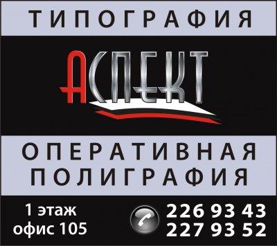 Типография Аспект,Типография ,Ростов-на-Дону