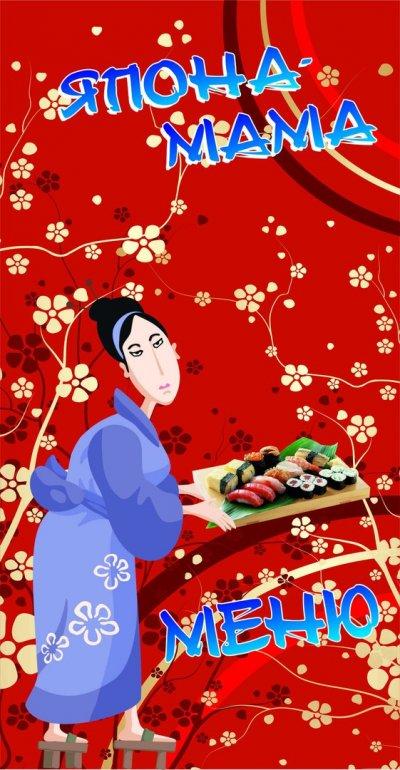 Япона Мама, суши-бар, Суши-бары / рестораны,, Зеленодольск