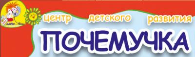 ПОЧЕМУЧКА, центр детского досуга, Центры раннего развития детей, Владимир