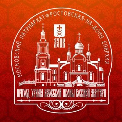 Культурно - просветительный центр , Православный культурно просветительный центр .Смотрите фотогалерею. , Азов