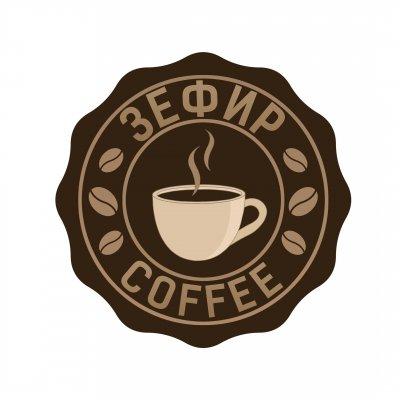Кофейня Зефир,Вкусный кофе с собой,Лениногорск