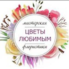 Company image - Цветы любимым