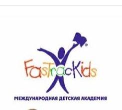 FasTracKids, Международная детская академия,Центры раннего развития детей, Языковые школы,,Актобе