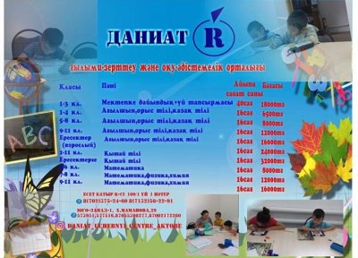 ДАНИАТ R, образовательный центр,Центры раннего развития детей, Помощь в обучении, Услуги логопеда, Языковые школы,,Актобе