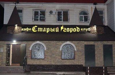 логотип компании Кафе-клуб СТАРЫЙ ГОРОД