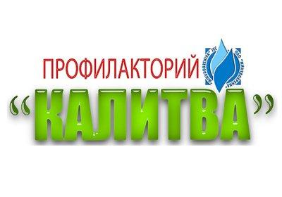 Company image - Профилакторий «Калитва» ОАО «Минудобрения»