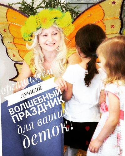 Академия Праздника,Организация и проведение детских праздников, Праздничное агентство, Развлекательный центр,Ростов-на-Дону