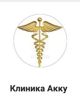 АККУ, центр традиционной восточной медицины,Услуги рефлексотерапевта, Услуги гирудотерапевта, Услуги массажиста, Центры альтернативной медицины,,Актобе