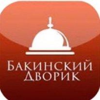 Бакинский дворик, Кафе, ресторан, доставка еды.,  Актобе
