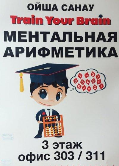 Train Your Brain, школа устного счета,Центры раннего развития детей,,Актобе