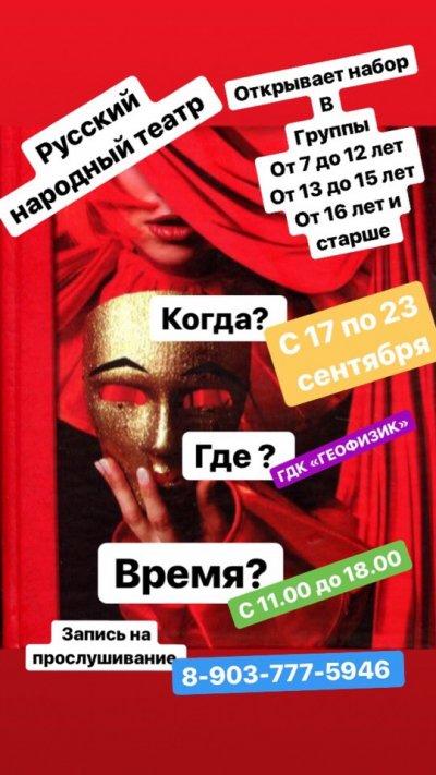 Русский народный театр,,Октябрьский