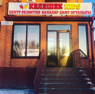 Келешек Kids, центр развития детей,Центры раннего развития детей,,Актобе