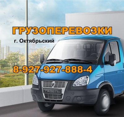 ГРУЗОПЕРЕВОЗКИ, Доставка грузов, погрузочно-разгрузочные работы.,  Октябрьский