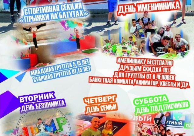 Первый Батутный Парк JUMP , Спортивно развлекательный центр , Таганрог
