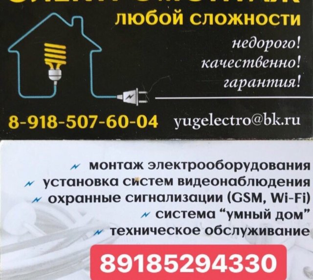 ИП Турк,Электромонтаж любой сложности ,Азов